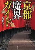 京都魔界ガイド