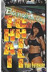 """Thai Chili"" (The Chili Continuum Book 1) Kindle Edition"
