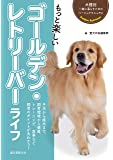 もっと楽しい ゴールデン・レトリーバーライフ (犬種別 一緒に暮らすためのベーシックマニュアル)