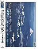 BLUE IMPULSE in the Scenery ―風景の中のブルーインパルス 特別セール価格! [DVD]