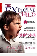 The Explosive Child: A New Approach for Understanding and Parenting Easily Frustrated, Chronically Inflexible Children (Chinese Edition) Paperback
