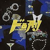 ドラマ「ドロ刑 -警視庁捜査三課-」 オリジナル・サウンドトラック