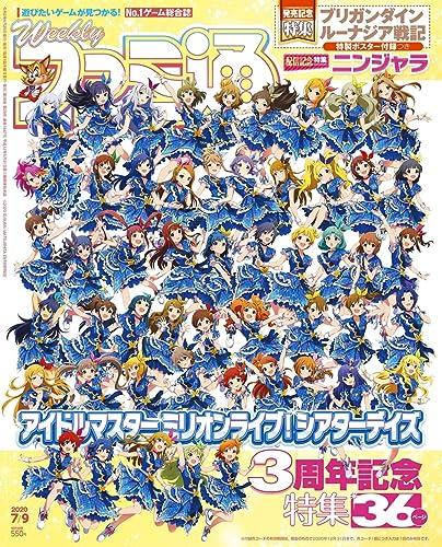 週刊ファミ通 2020年7月9日号
