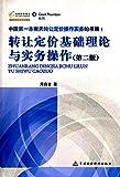 转让定价基础理论与实务操作(第二版)