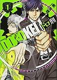 ドロ刑 1 (ヤングジャンプコミックス)