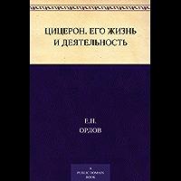 Марк Туллий Цицерон. Его жизнь и деятельность (Russian Edition)
