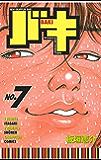 バキ(7) (少年チャンピオン・コミックス)