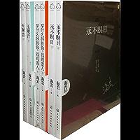 海岩绝恋三部曲:玉观音+永不瞑目+拿什么拯救你我的爱人(套装共3册)