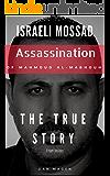 Israeli Mossad - The True Story Behind Mahmoud Al-Mabhouh Assassination: Israeli Mossad Assassination of Mahmoud Al-Mabhouh Uncovered by Former Agent