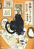 黒猫シャーロック ~緋色の肉球~ (メディアワークス文庫)