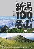 新潟100名山 新版