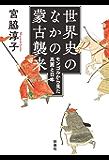 世界史のなかの蒙古襲来 モンゴルから見た高麗と日本 (扶桑社BOOKS)