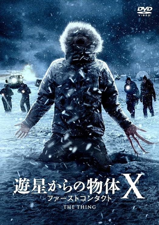 Amazon | 遊星からの物体X ファーストコンタクト [DVD] | 映画