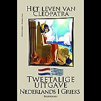 Grieks leren - Tweetalige uitgave (Nederlands - Grieks) Het leven van Cleopatra