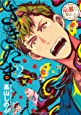 さきたま 2 【通常版】 (Nemuki+コミックス)