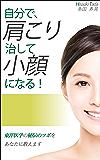自分で、肩こり治して小顔になる!: 東洋医学の秘伝のツボをあなたに教えます