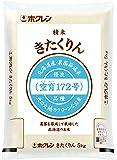 【精米】北海道産 農薬節減米 白米 ホクレン きたくりん 5kg 平成29年産