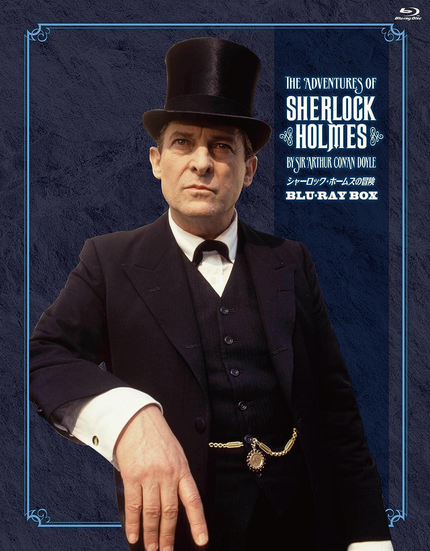 シャーロック・ホームズの冒険 全巻ブルーレイBOX [Blu-ray]  の商品写真