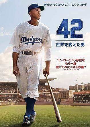 映画42~世界を変えた男~
