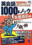 英会話1000本ノック【本番直前編】[MP3音声付]