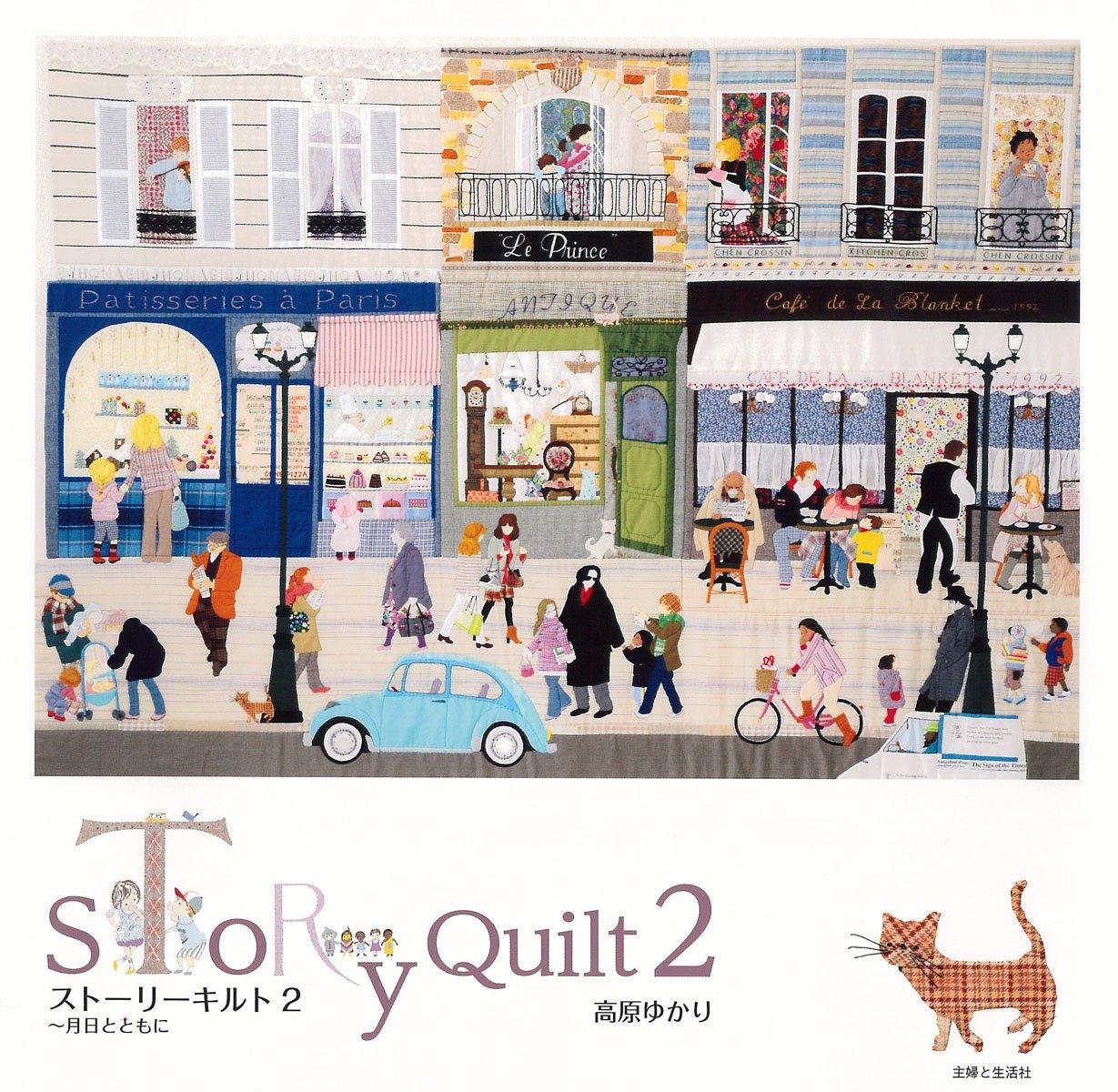 Download Story Quilt 2 - Tsukihi To Tomoni - PDF