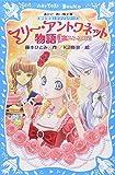 マリー・アントワネット物語(上) -夢みる姫君- 歴史発見! ドラマシリーズ (講談社青い鳥文庫)