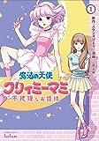 魔法の天使クリィミーマミ 不機嫌なお姫様 1 (バンブーコミックス タタン)