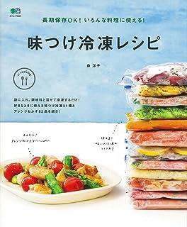いろんな料理に使える! 味つけ冷凍レシピ (エイムック 3401)