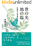 世の光 地の塩: 沖縄初の女性法曹の軌跡 (22世紀アート)