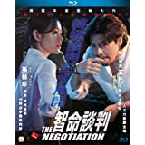 The Negotiation (Region A Blu-ray) (English & Chinese Subtitled) Korean movie aka Hyeobsang / 智命談判