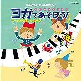 新沢としひこ&小澤直子のこどもヨガソング ヨガであそぼう! アートヨガでほぐしあそび