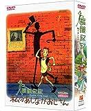 私のあしながおじさん コンプリート DVD-BOX (全40話,1000分) (2DISC) 世界名作劇場 アニメ わたしのあしながおじさん [DVD] [Import] [PAL, 再生環境をご確認ください]