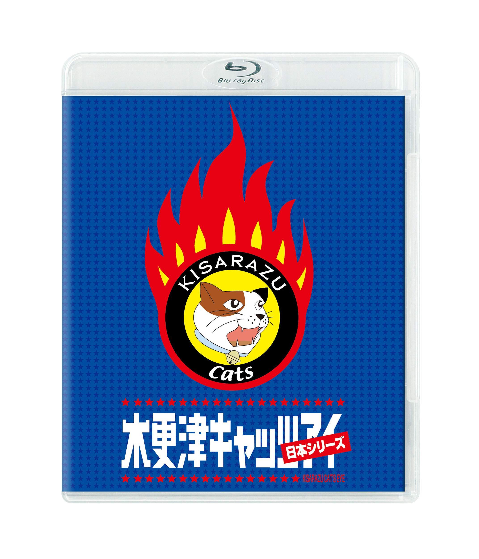V6 岡田准一、嵐 櫻井翔 出演『木更津キャッツアイ』の映画が初のブルーレイ化!特典DVD付き2枚組【9月11日発売!】