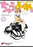 ちゅうふれ。(1) (電撃コミックスNEXT)