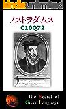 ノストラダムス C10Q72 The Secret of Green Language ノストラダムス解読シリーズ