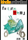 「ヨミガエラセ屋」2: ガラクタが『思い出』に変わる時 蘇らせ屋