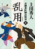 表御番医師診療禄 (8) 乱用 (角川文庫)