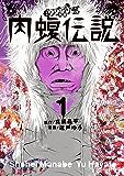 闇金ウシジマくん外伝 肉蝮伝説(1) (ビッグコミックススペシャル)