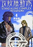 攻殻機動隊 STAND ALONE COMPLEX ~The Laughing Man~(4)<完> (KCデラックス)