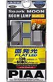 PIAA ( ピア ) LEDルームランプ プレート型 104lm 【スパークムーン6000】 Multi C ( T10・T10X31・G14対応 ) 12V2W H-852