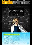 楽しい数学考房 (22世紀アート)