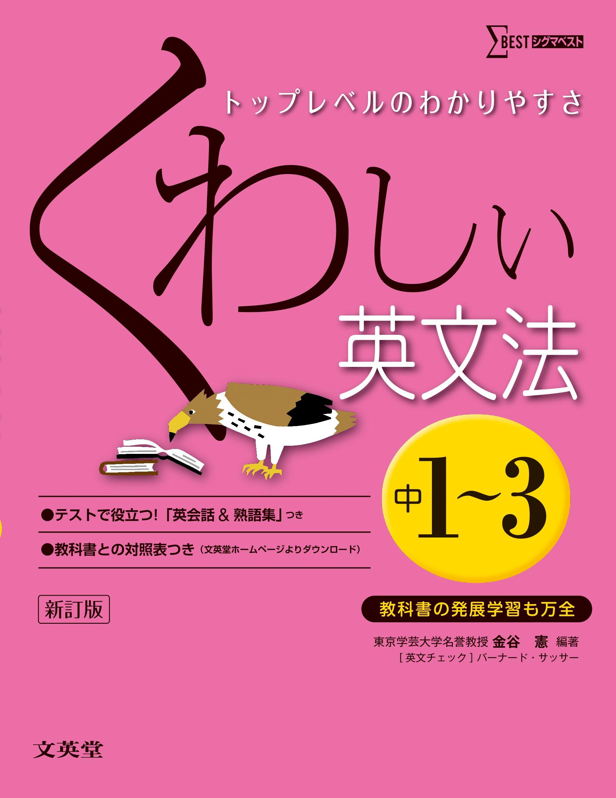 くわしい英文法 中学1~3年 新訂版