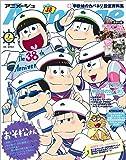 Animage(アニメージュ) 2016年 07 月号 [雑誌]