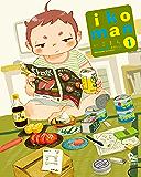 いこまん(1) (RYU COMICS)