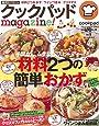 クックパッドmagazine! Vol.9 (TJMOOK)