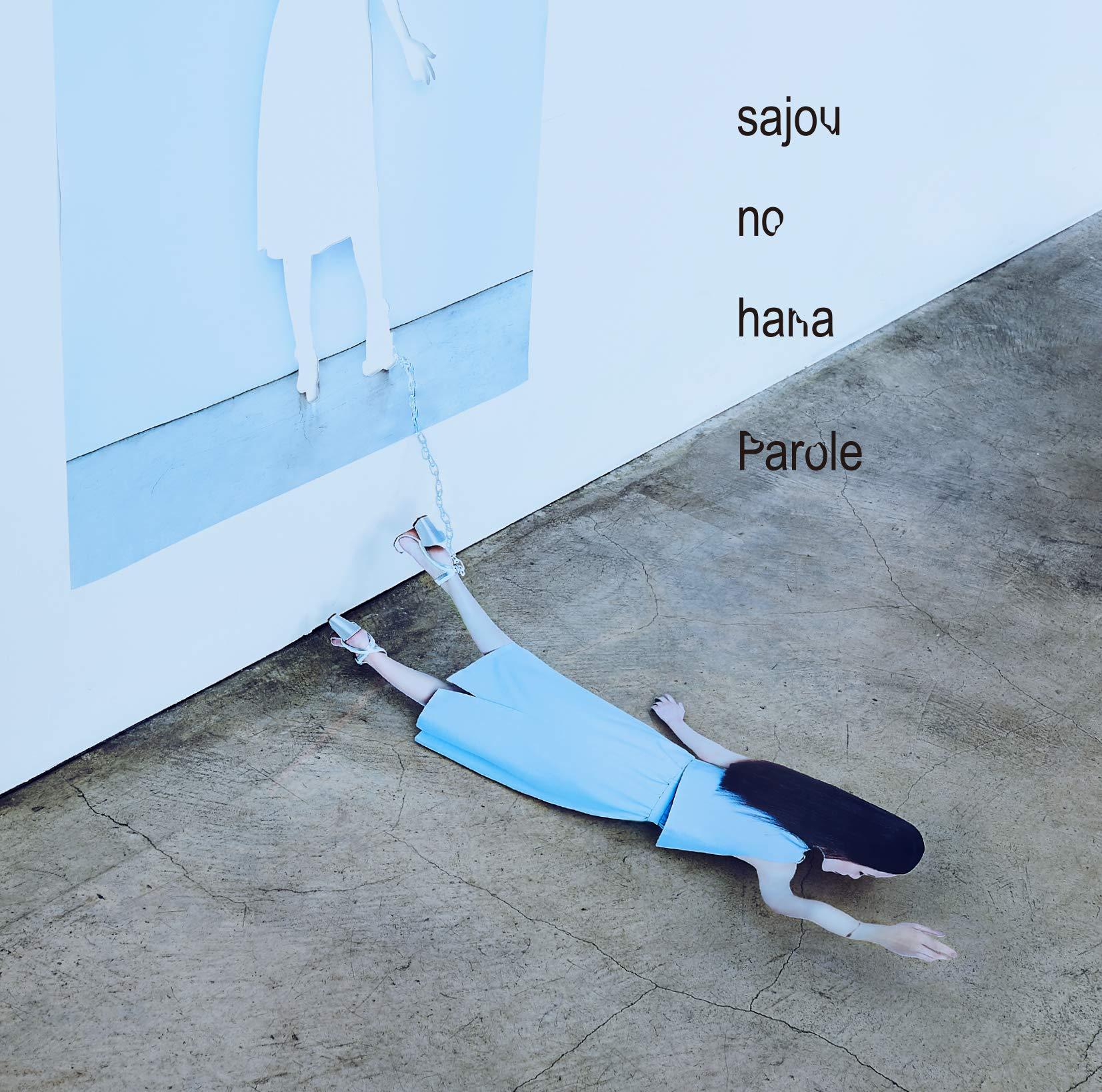 Parole/sajou no hana