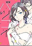 バツコイ(3) (Kissコミックス)
