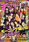 週刊少年チャンピオン2018年48号 [雑誌]