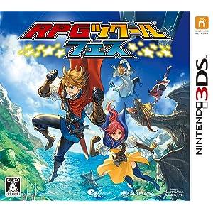 RPGツクール フェス (「【Amazon.co.jp & ebten限定特典】マップチップ コンプリートカタログ 同梱) - 3DS