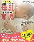初めてママの母乳育児安心BOOK (ベネッセ・ムック たまひよブックス お役立ち安心シリーズ)